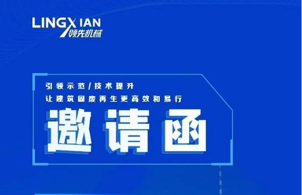 山东领先与您相约上海全国建筑固废处理及资源化利用研讨会
