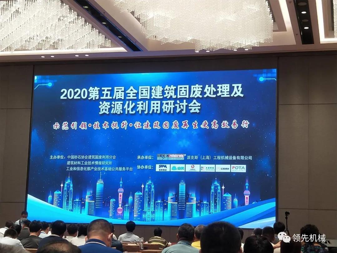 山东领先闪耀第五届全国建筑固废处理及资源化利用研讨会