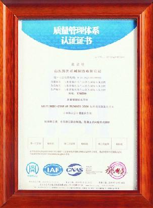 山东领先机械制造有限公司质量管理体系认证证书