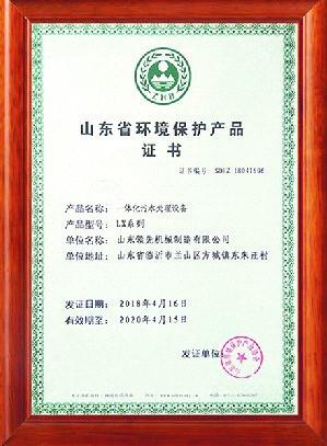 山东省环境保护产品证书