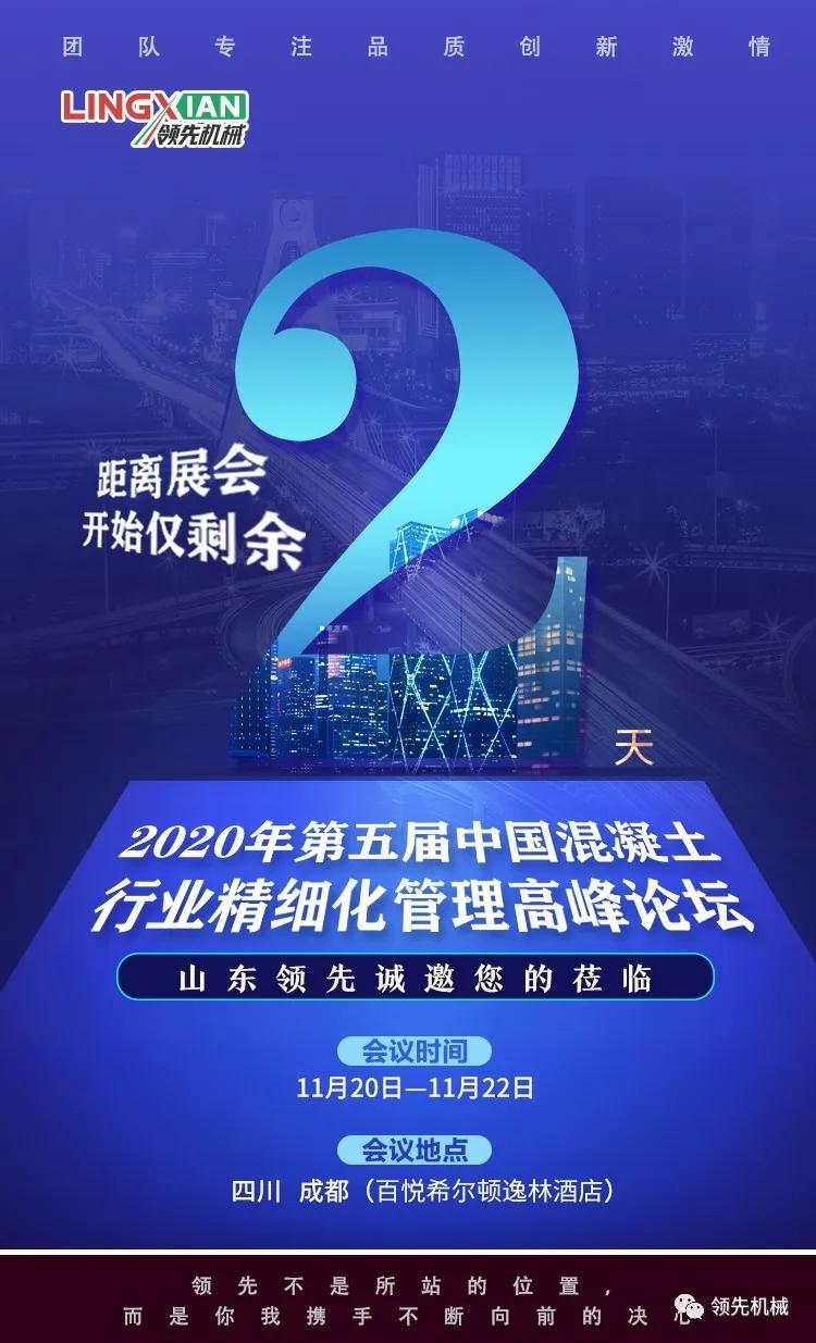 倒计时2天|山东领先与您相约第五届中国混凝土行业精细化管理高峰论坛