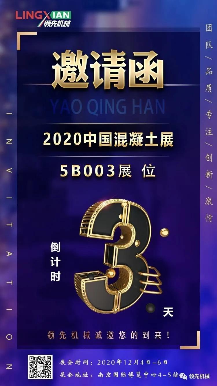 倒计时3天 山东领先与您相约2020中国混凝土展