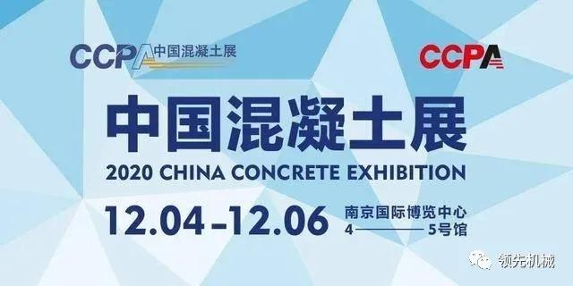 山东领先|2020中国混凝土展完美收官,感恩有您!