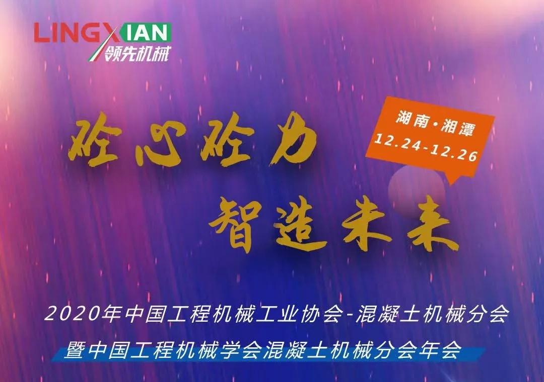 砼心砼力 智造未来|倒计时3天,中国工程械械学会混凝土机械分会年会即将拉开帷幕!