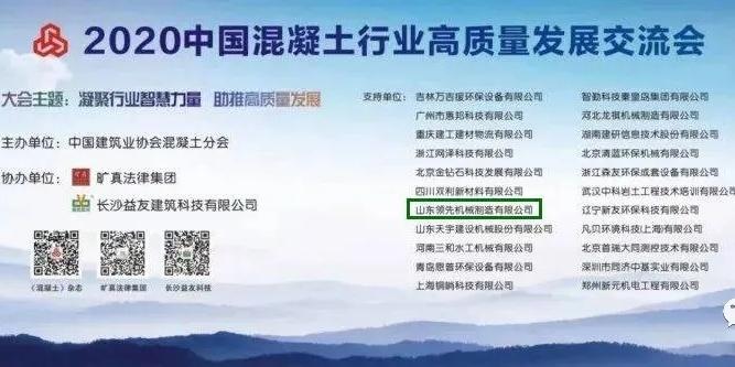 精彩回顾 山东领先出席2020中国混凝土行业高质量发展交流会!
