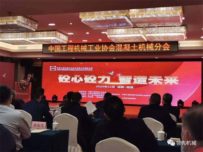 热烈祝贺 山东领先机械制造有限公司成为中国工程机械工业协会混凝土机械分会理事单位