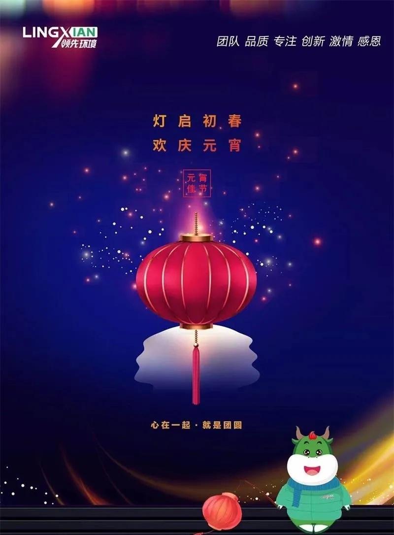 山东领先   元宵节快乐!