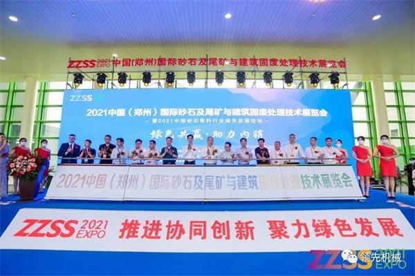 二会一展 | 2021中国(郑州)国际砂石及尾矿与建筑固废处理技术展览会圆满结束!