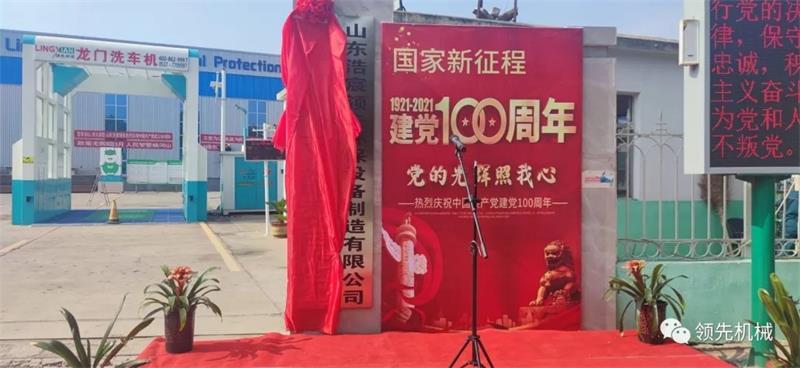 向党的百年华诞献礼 | 山东浩宸领先环保设备制造有限公司党支部正式成立!