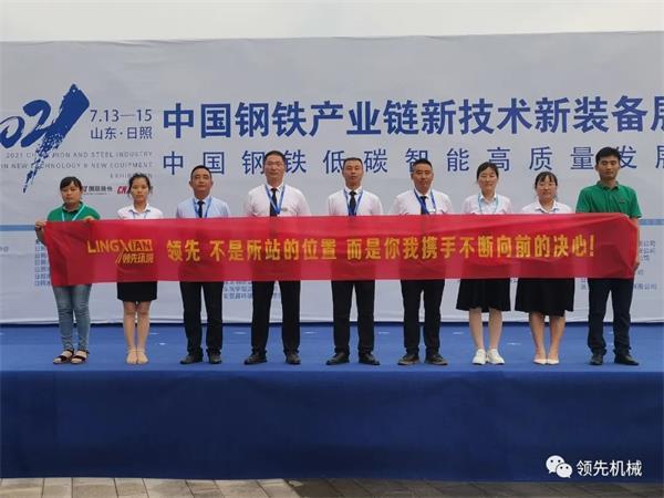中国钢铁产业链新技术新装备展洽会圆满结束!
