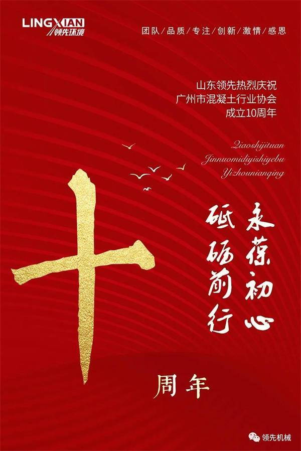 敬贺 | 山东领先见证广州市混凝土协会十周年庆!